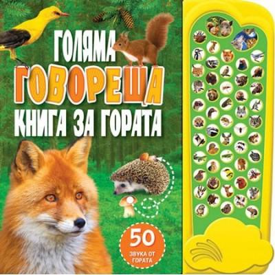 Голяма говореща книга за гората с 50 звука