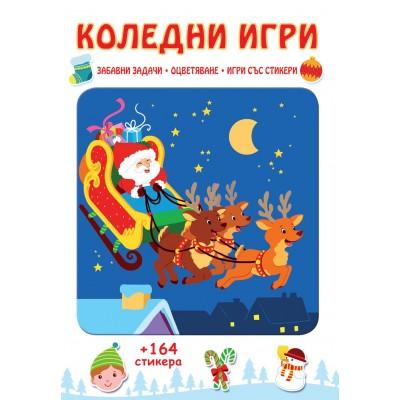 Коледни игри + 164 стикера