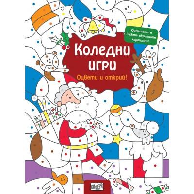 Коледни игри-Открий и оцвети!