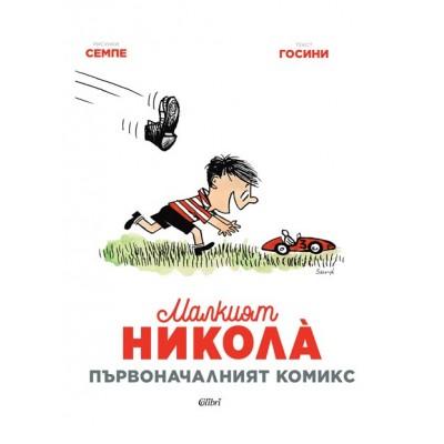 Малкият Никола: Първоначалният комикс