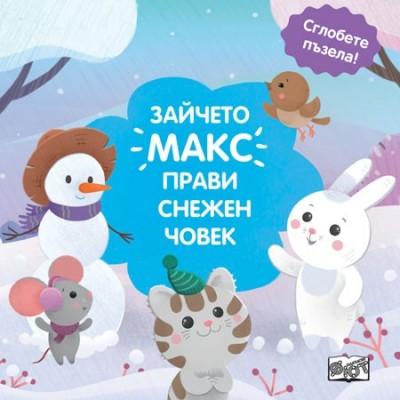 Зайчето Макс прави снежен човек