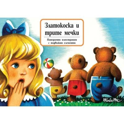 Златокоска и трите мечки: Панорамна книжка