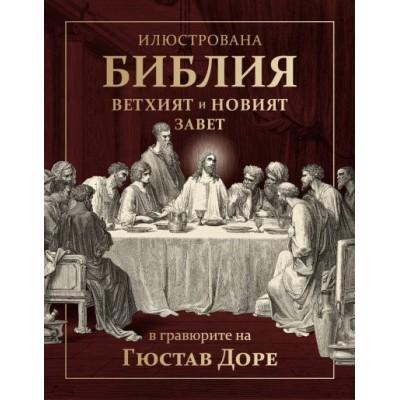 Илюстрована Библия - Ветхият и Новият завет в гравюрите на Гюстав Доре