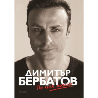 Димитър Бербатов – По моя начин