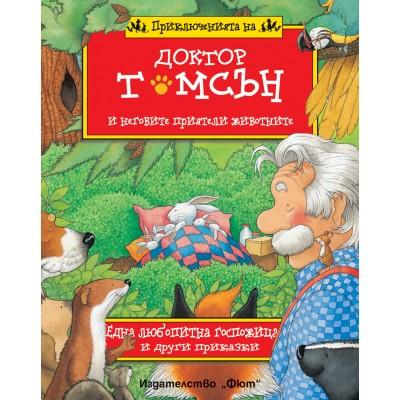 Доктор Томсън и неговите приятели животните-Една любопитна госпожица