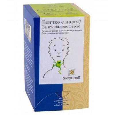 Био билков чай всичко е наред! от SONNENTOR, за възпалено гърло