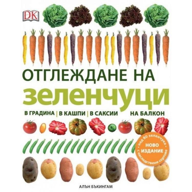 Отглеждане на зеленчуци
