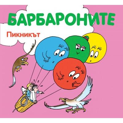 БАРБАРОНИТЕ - ПИКНИКЪТ