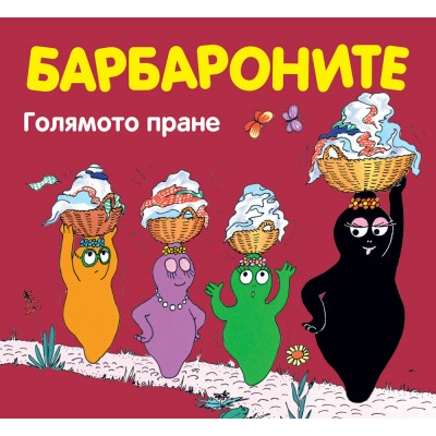 БАРБАРОНИТЕ - ГОЛЯМОТО ПРАНЕ