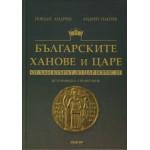 Българските ханове и царе – от Хан Кубрат до Цар Борис III