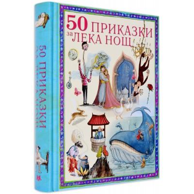 50 приказки за лека нощ