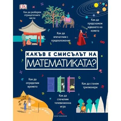Какъв е смисълът на математиката?