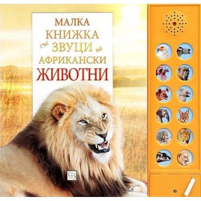 Малка книжка със звуци на африкански животни