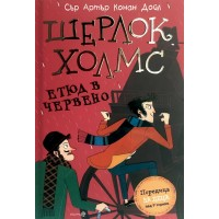 Шерлок Холмс: Етюд в червено