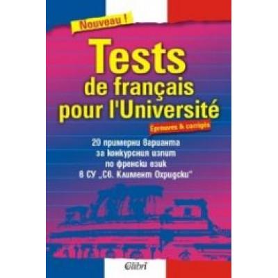Tests de français pour l Université: 25 примерни варианта за за конкурсния изпит в СУ