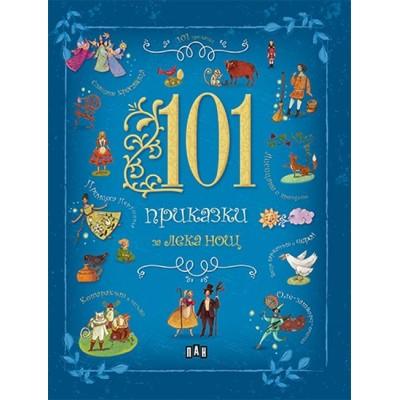 101 приказки за лека нощ