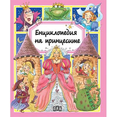 Енциклопедия на принцесите