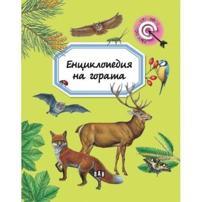 Енциклопедия на гората