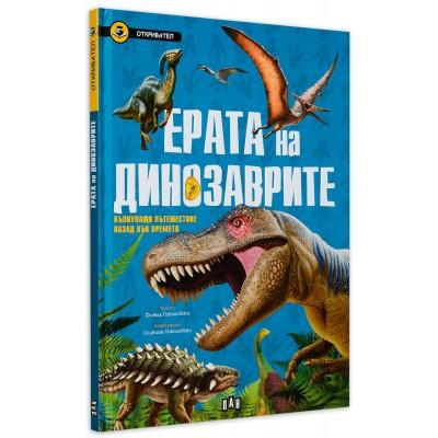 Ерата на динозаврите. Вълнуващо пътешествие назад във времето