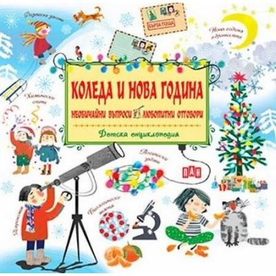 Коледа и Нова Година. Необичайни въпроси и любопитни отговори